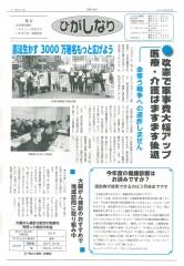 higasinari1803