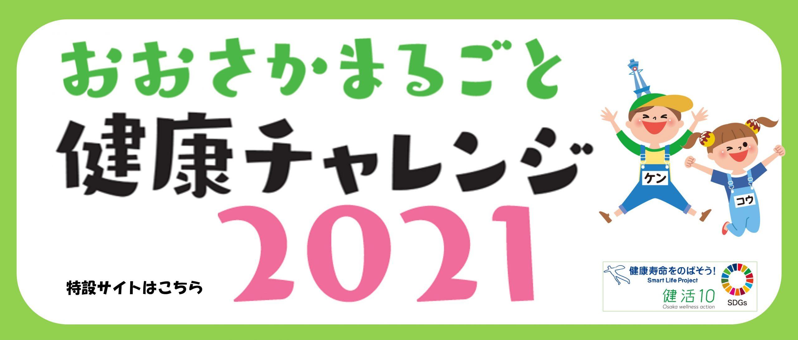 おおさかまるごと健康チャレンジ2020